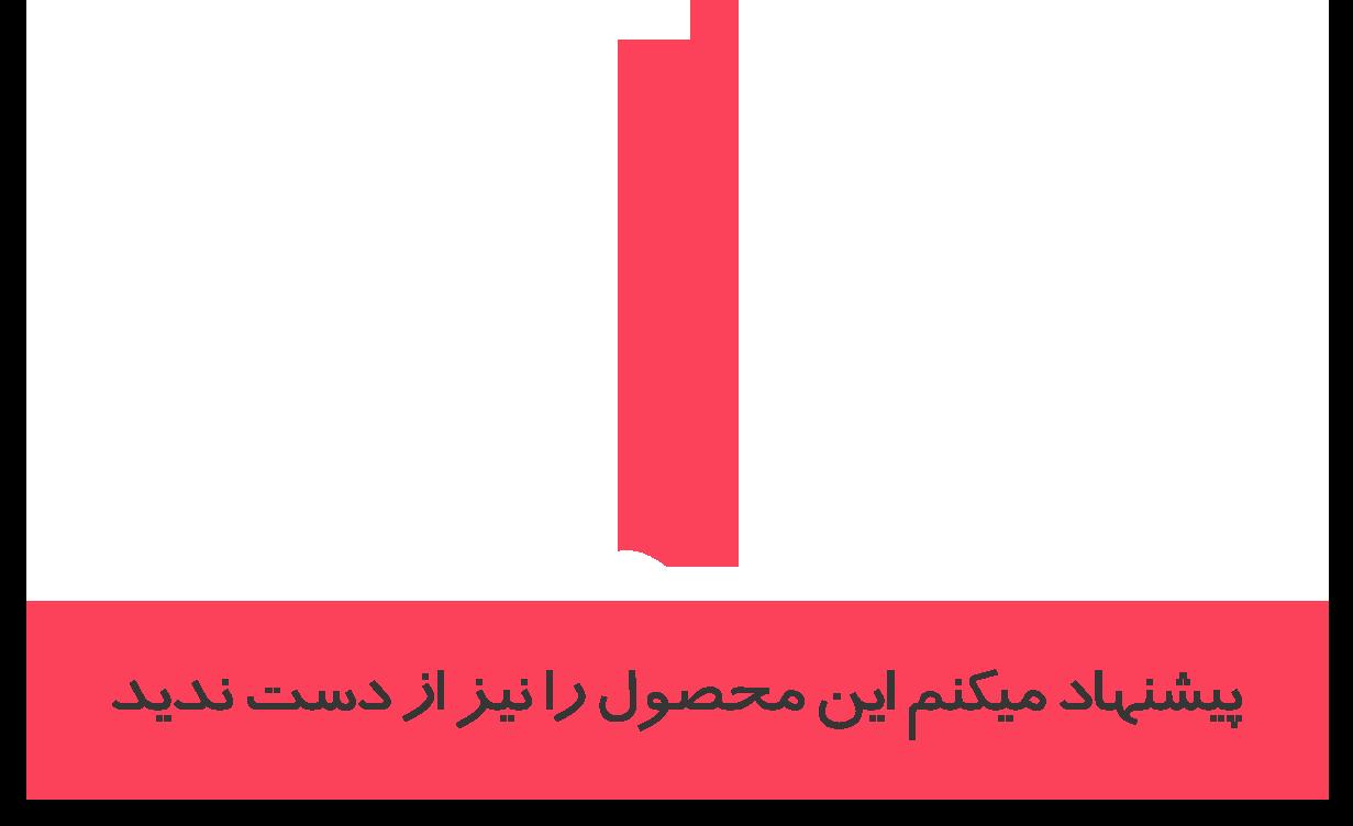 دانلود رایگان شماره موبایل مشاغل کشور