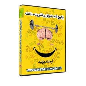 دانلود پکیج کامل تندخوانی و تقویت حافظه به زبان فارسی