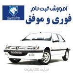 ثبت نام سریع و موفق در سایت ایران خودرو