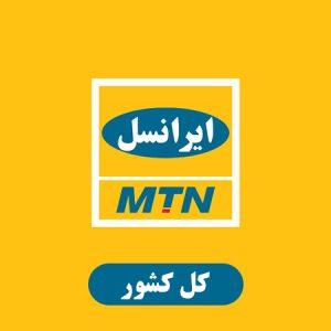 دانلود پکیج کامل بانک شماره موبایل ایرانسل کشور