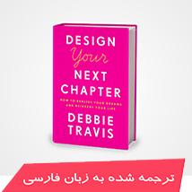 دانلود کتاب فصل بعدی زندگیات را طراحی کن