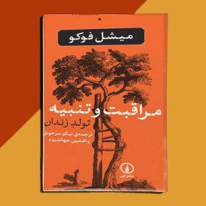 کتاب مراقبت و تنبیه تولد زندان میشل فوکو